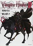 バンパイアハンターD 6 聖魔遍歴 (MFコミックス)