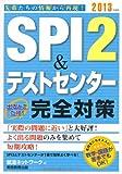 SPI 2&テストセンター 出るとこだけ!完全対策[2013年度版] (就活ネットワークの就職試験完全対策 1)