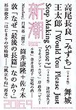 新潮 2016年 09 月号