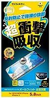 iDress iPhoneXS iPhoneX オールフィット さらさら防指紋 液晶保護フィルム 反射防止で指滑り抜群 i32AOFAG