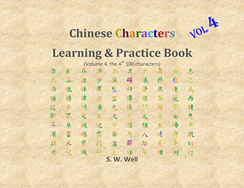 Chinese Characters Learning & Practice Book, Volume 4: Learning Chinese Characters with Their Stories in Colour, Volume 4