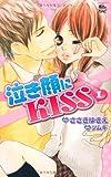 泣き顔にKISS / ささき ゆきえ のシリーズ情報を見る