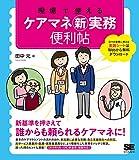 現場で使える ケアマネ新実務便利帖 (現場で使える便利帖)