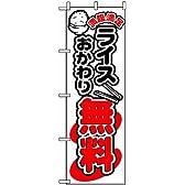 のぼり旗「ライスおかわり無料」 20枚セット