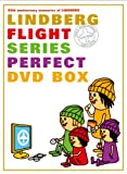 LINDBERG FLIGHT シリーズ パーフェクト DVD BOXの画像