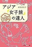 アジア「女子旅」の達人 プチ・ゴージャス気分の味わい方から、リスク回避術まで (知恵の森文庫)
