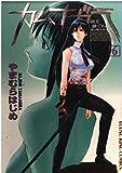 カムナガラ 6 (ヤングキングコミックス)