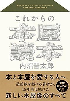 [内沼 晋太郎]のこれからの本屋読本