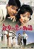 銀座の恋の物語[DVD]
