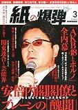 月刊 紙の爆弾 2013年 03月号 [雑誌] 画像
