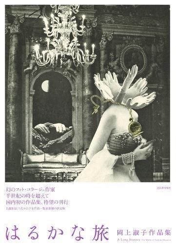 はるかな旅: 岡上淑子作品集