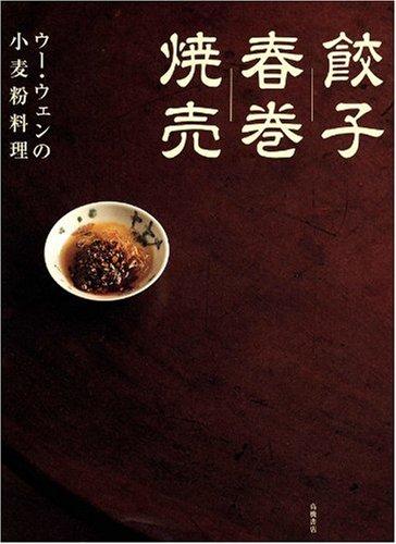ウー・ウェンの小麦粉料理 餃子 春巻 焼売の詳細を見る