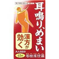 【第2類医薬品】苓桂朮甘湯エキス錠N 45錠