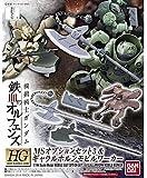HG 機動戦士ガンダム 鉄血のオルフェンズ MSオプションセット3&ギャラルホルンモビルワーカー(仮) 1/144スケール プラモデル