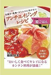 日焼け・乾燥・ストレスに負けない アンチエイジングレシピ from姫ごはん
