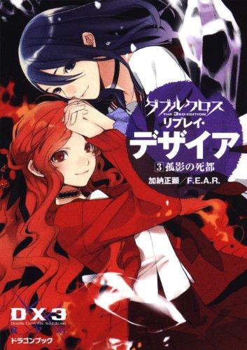 ダブルクロス The 3rd Edition リプレイ・デザイア(3)  孤影の死都 (富士見ドラゴン・ブック)