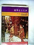 王子とこじき (学研世界名作シリーズ)