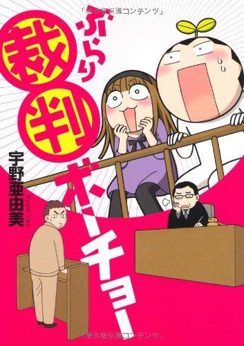 ぶらり裁判ボーチョー (朝日コミックス)の詳細を見る