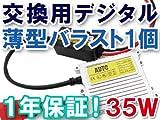 HID用★薄型バラスト35W★1個★ / (¥ 3,300)