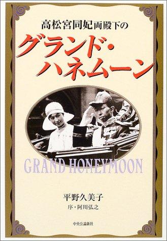 高松宮同妃両殿下のグランド・ハネムーンの詳細を見る