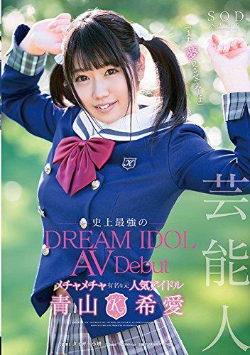 芸能人 青山希愛 AV Debut(着用済みパンツ&証明写真付き)(初回限定) [DVD]