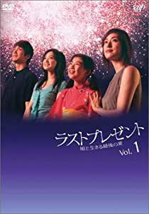 ラストプレゼント 娘と生きる最後の夏 VOL.1 [DVD]