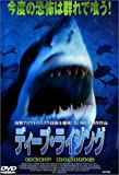 ディープ・ライジング/SHARK ATTACK 2