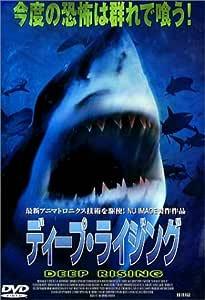 ディープ・ライジング [DVD]