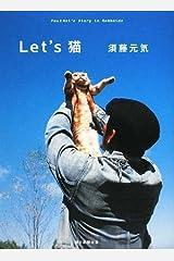 Let's 猫 単行本