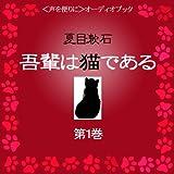 【オーディオブックCD】「吾輩は猫である(第1巻)」(CD6枚組)