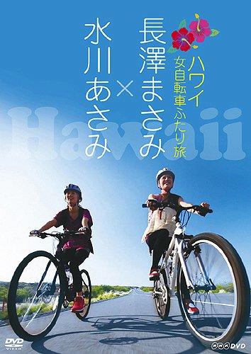 長澤まさみ×水川あさみ ハワイ 女自転車ふたり旅 [DVD]