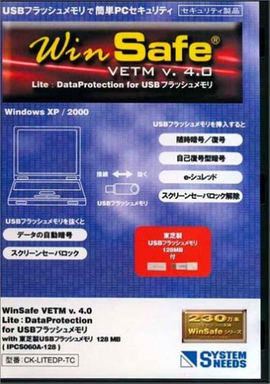よりアンデス山脈しなければならないWinSafe VETM v.4.0 Lite DataProtection for USBフラッシュメモリ with 東芝製USBフラッシュメモリ 128MB(IPCS060A-128)