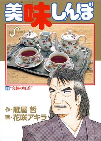 美味しんぼ (66) (ビッグコミックス)の詳細を見る