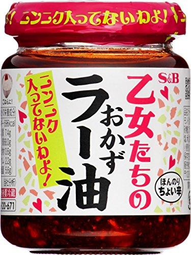 エスビー食品『乙女たちのおかずラー油』