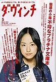 ダ・ヴィンチ 2006年 05月号 [雑誌]