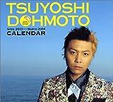 堂本剛 カレンダー  2003-2004