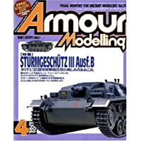 Armour Modelling (アーマーモデリング) 2006年 04月号
