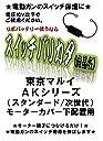 スイッチバリカタ AKシリーズ用 SBD