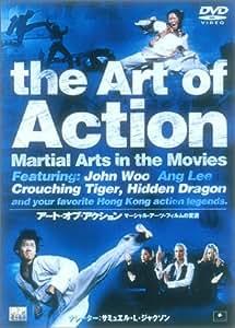 アート・オブ・アクション マーシャル・アーツ・フィルムの変遷 [DVD]