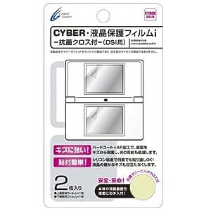 CYBER・液晶保護フィルムi -抗菌クロス付-(DSi用)
