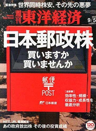 週刊東洋経済 2015年 9/5号の詳細を見る
