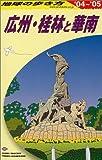 地球の歩き方 ガイドブックD05 広州・桂林と華南 2004~2005年版