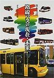 路線バスの現在・未来