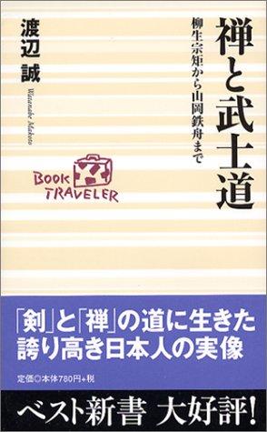 禅と武士道―柳生宗矩から山岡鉄舟まで (ベスト新書)