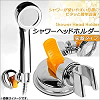 AP シャワーヘッドホルダー 吸盤タイプ 角度調整可能 お好みの位置にシャワーヘッドを固定! AP-TH063