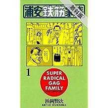 浦安鉄筋家族(1)【期間限定 無料お試し版】 (少年チャンピオン・コミックス)