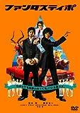 ファンタスティポ[DVD]