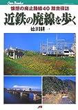 近鉄の廃線を歩く (JTBキャンブックス) 画像