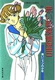 赤い靴探偵団〈5〉青いシャツの少年 (集英社文庫―コバルトシリーズ)