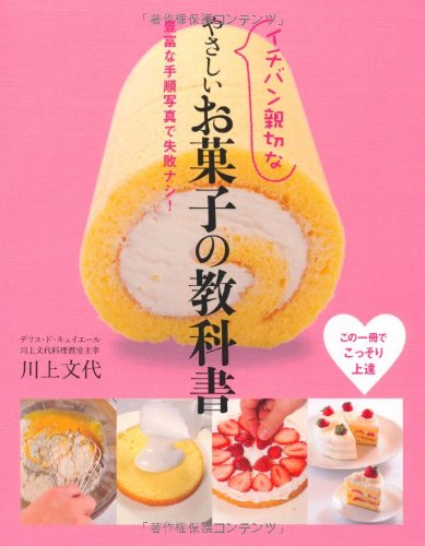 イチバン親切なやさしいお菓子の教科書―豊富な手順写真で失敗ナシ!の詳細を見る